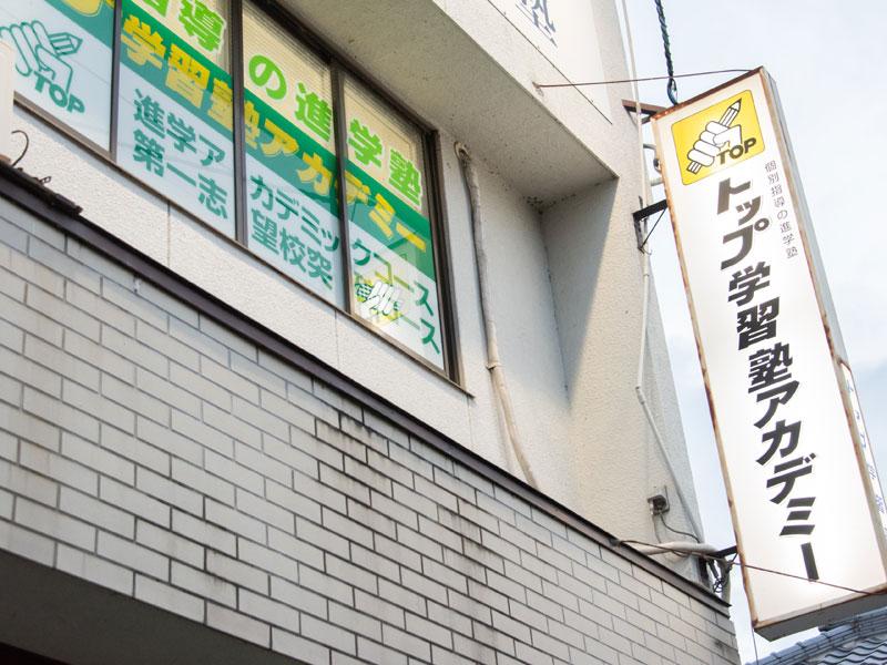 岩村田校外観