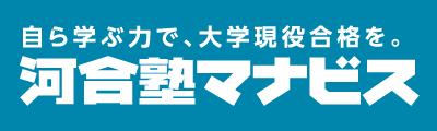 河合塾マナビスロゴ