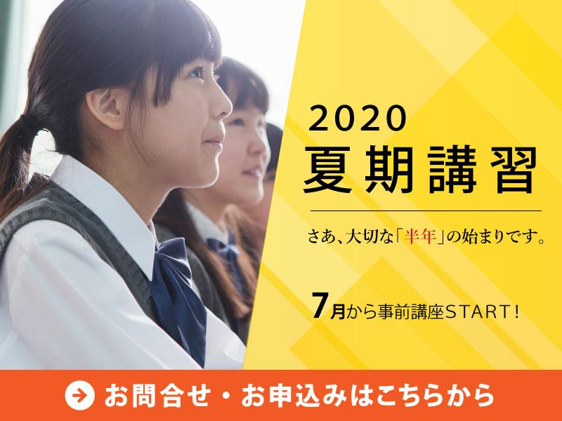 トップ学習塾&NOBELの夏期講習2020が始まります