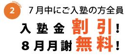 7月中にご入塾の方、8月分月謝¥0+入塾金割引