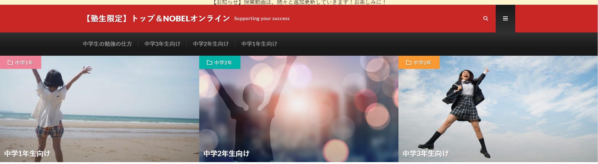 オンライン授業サイト入口