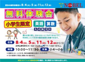 小学生限定・夏休み無料体験会開催!