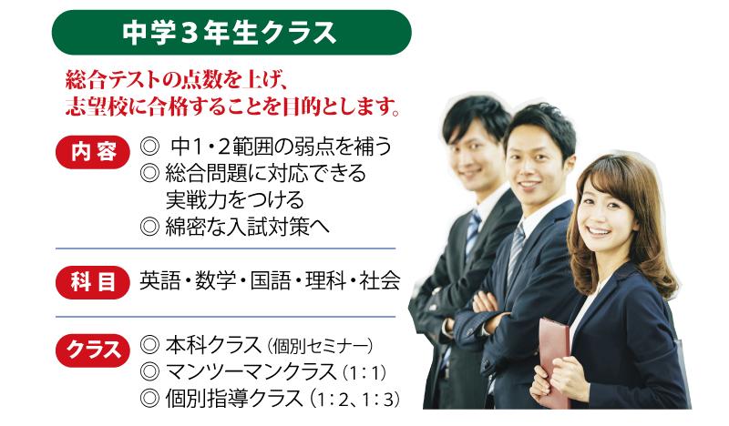 【小諸校・岩村田校の中3生は満席のため締め切りました】年々、満席になる時期が早まっています。|高校入試に向けた対策プログラムがいよいよスタートします。私たちが目指すのは『たしかな学力を身につけること』『自力学習を身につけること』『家庭学習を充実させる』こと。第一志望校への合格を確実にするためにも、お早目にお声がけください。