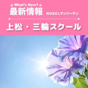 NOBEL上松・三輪スクールからのお知らせ